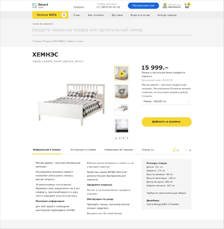 Сервис для доставки товаров из IKEA для компании Smart Logistic