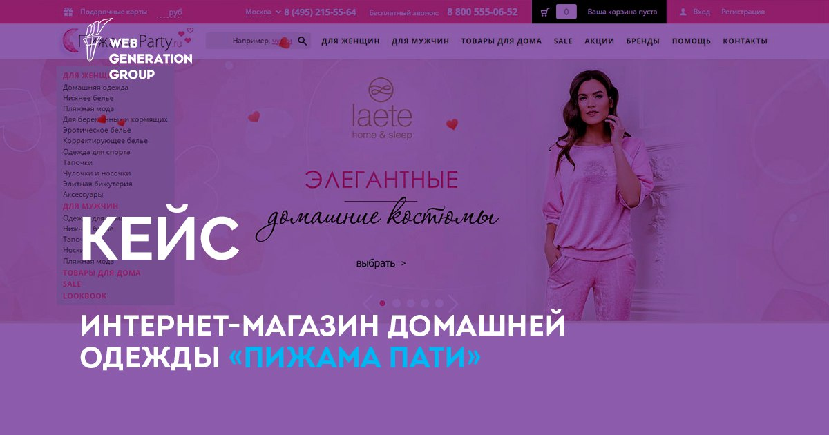 Интернет-магазин домашней одежды «Пижама Пати» 9ae4b52f45d