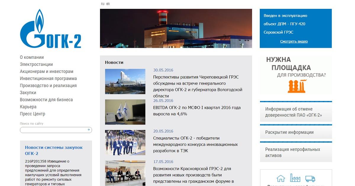 Вторая генерирующая компания официальный сайт северная компания официальный сайт генеральный директор