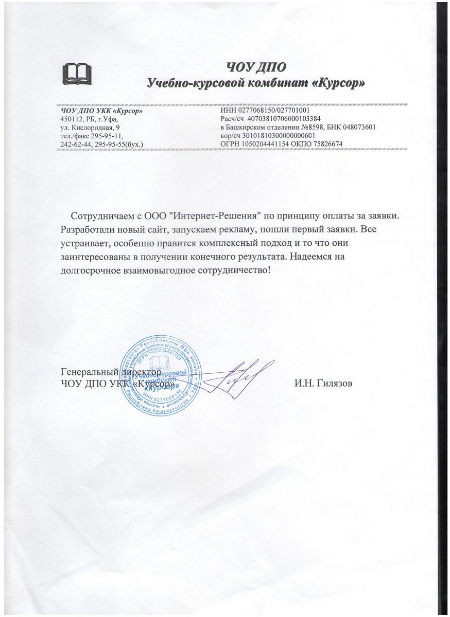 "4414212c3bcd Гилемханов М.А., УФИМСКИЙ ЗАВОД ""КЛАПАН"", ..."