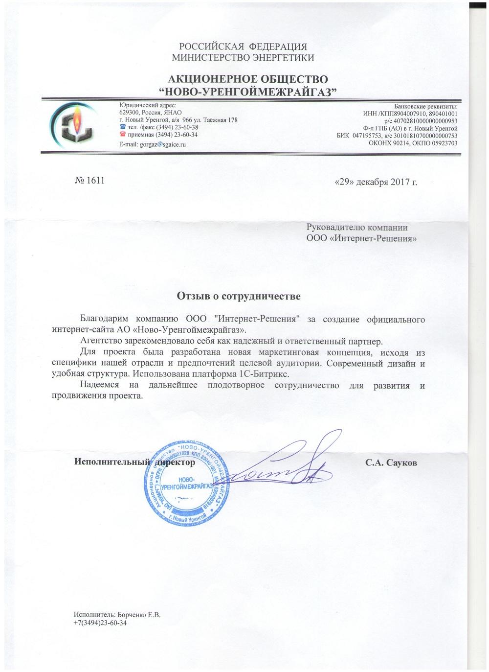61d7e12c7c29 Благодарим компанию ООО