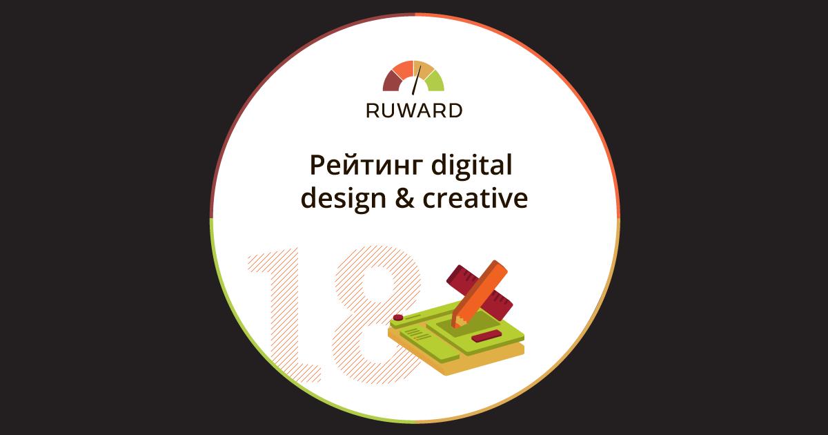 Рейтинг Digital <b>Design</b> & Creative <b>2018</b>